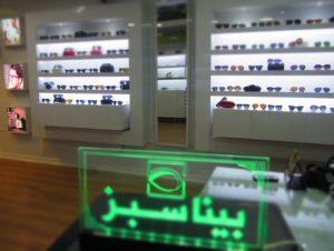کلینیک چشم پزشکی اصفهان