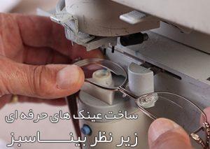 ساخت عینک - مرکز چشم پزشکی اصفهان